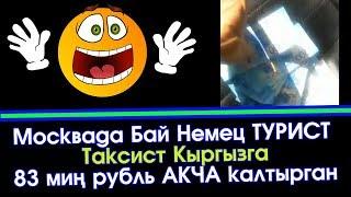 Москвада БАЙ турист Таксист Кыргызга 83 мин рубль АКЧА таштаган  | Элдик Роликтер