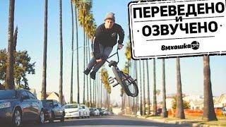 BMX: КАК ДЕЛАТЬ ВИП - СТИВ ЧАРЧИЛЛ