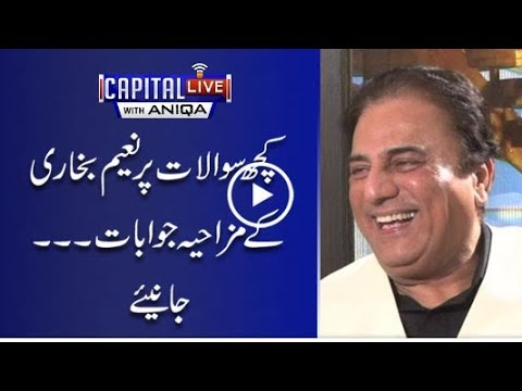 CapitalTV: Watch out Naeem Bukhari interesting response to questions