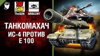ИС-4 против Е 100 - Танкомахач №70 - от ARBUZNY и TheGUN [World of Tanks]