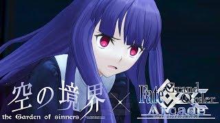 浅上藤乃  - (FGO) - 【Fate/Grand Order Arcade】浅上藤乃参戦‼ 全国対戦【Asagami Fujino】【FGOAC】【fgoアーケード】