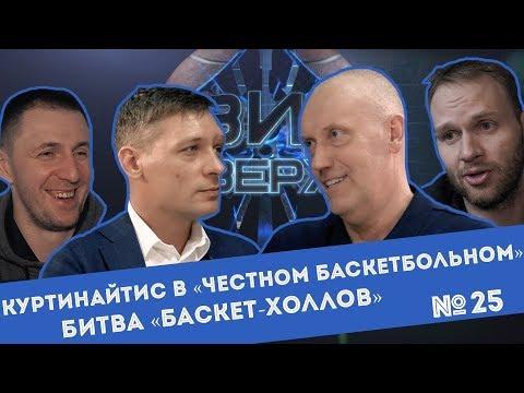 #ВидСверху 25 - Куртинайтис в «Честное баскетбольное» и битва «Баскет-Холлов»
