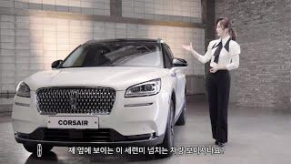 [오피셜] 링컨 코세어, 콤팩트 SUV의 스마트한 매력 분석!