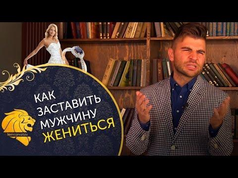 Как заставить мужчину жениться? Несколько способов, как заставить мужчину жениться.