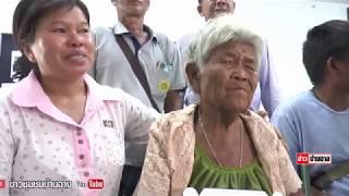 ผู้ช่วยผู้ใหญ่บ้านคืนเงินบริจาค 8 หมื่น ให้ยายตาบอดดูแลตัวเอง