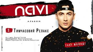 Ivan NAVI - Тимчасовий Релакс (Album Version)