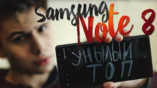 Samsung Galaxy Note 8 - ПРОРЫВ ГОДА?