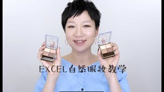 【蕊姐彩妆课】Excel眼影盘 + 自然柔雾日常眼妆教学