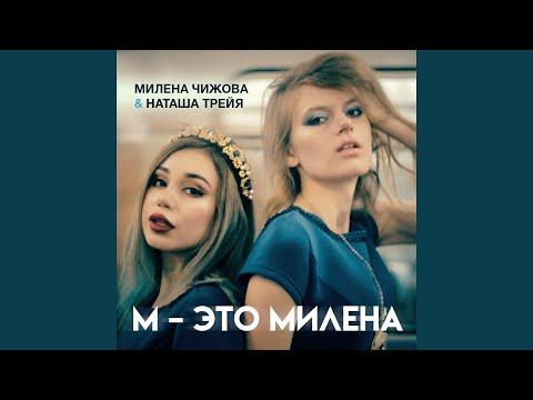 М - это Милена (feat. Наташа Трейя)