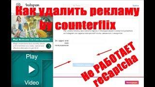 Не работает reCaptcha в обозревателях Chrome, Firefox и IE || Как удалить рекламу by counterflix