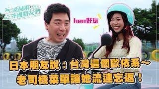 【梁赫群和他的外國朋友們】日本朋友說:台灣這個歐依系~ 老司機菜單讓她流連忘返!