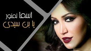 Asma Lmnawar - Ya Ben Sidi (EXCLUSIVE) | (أسما لمنور - يا بن سيدي (حصرياً تحميل MP3