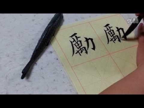 田英章-诫子书讲解-33 励