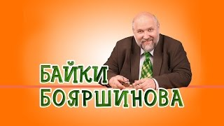 Байки. Александр Прохоров