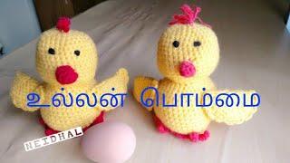 Easy Crochet Duck/Crochet Bird-DIY Handmade Toys- Woollen Toys-Crochet Toys- Amigurumi Toys In Tamil