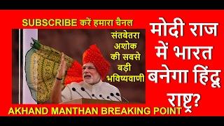 भारत कब बनेगा हिंदू राष्ट्र? क्या मोदी राज में बनेगा भारत हिंदू राष्ट्र?