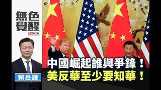 《無色覺醒》 賴岳謙 |中國崛起誰與爭鋒!美反華至少要知華!|20191209