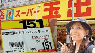 大阪激安スーパー!151円の特上牛ヒレステーキをどうしても食べたくて・・・