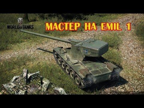 Мастер на Emil 1 Master Emil 1
