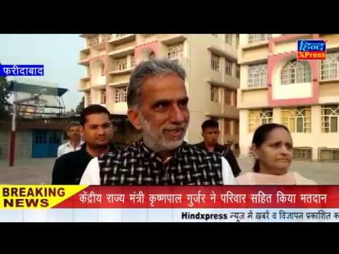 हरियाणा विधानसभा चुनाव : केंद्रीय राज्य मंत्री कृष्णपाल गुर्जर ने परिवार सहित किया मतदान