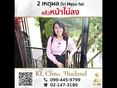 KL CLINIC THAILAND