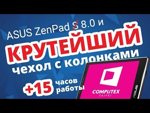 Computex 2015  asus zenpad 8.0 (z380kl/с)