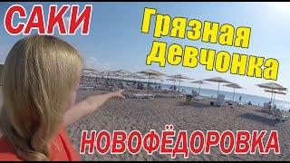 САКИ. Лечебные Грязи. Новофедоровка. Крым