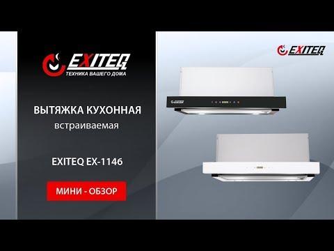 Вытяжка EXITEQ EX-1146 black