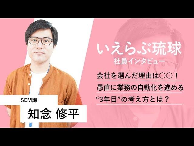 【新卒社員インタビュー】株式会社いえらぶ琉球 SEM課 WEBマーケター【#6】【採用】