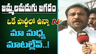 Rama Subba Reddy Face to Face over Jammalamadugu MLA Ticket Issue | NTV