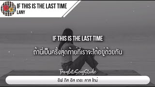แปลเพลง if this is the last time - LANY