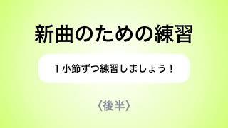 彩城先生の新曲レッスン〜1小節ずつ1-2後半〜のサムネイル画像