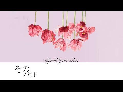【初音ミク】その【オリジナル曲】