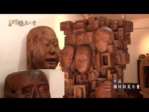 三義巧雕名人堂-木雕師 黃明鍾