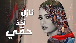 تحميل اغاني Rahma Riad - Nazel Akhud Ha'i (2019) / رحمة رياض - نازل أخذ حقي MP3
