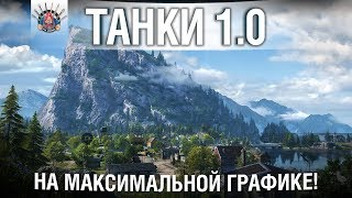 ТАНКИ 1.0 - ПРАКТИЧЕСКИ НОВАЯ ИГРА | WoT 1.0