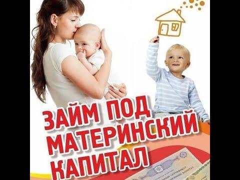 кредит под материнский капитал без справок Тюмень