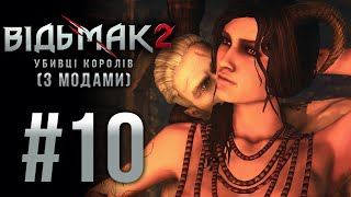 Let's Play THE WITCHER 2 Modded - Part 10