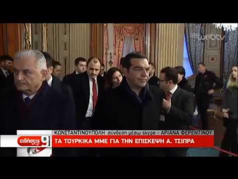 Συνάντηση του Α. Τσίπρα με τον Μπιναλί Γιλντιρίμ | 6/2/2019 | ΕΡΤ