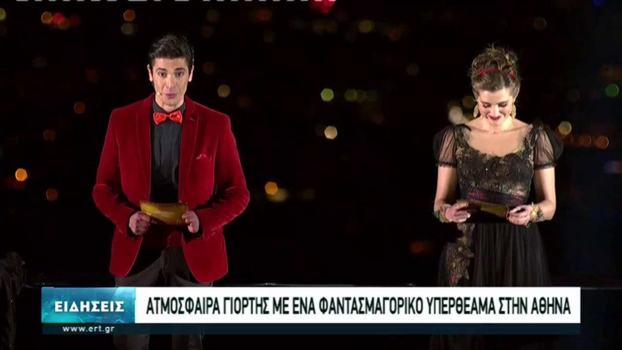 Με πυροτεχνήματα και από τα μπαλκόνια υποδέχθηκαν οι Θεσσαλονικείς το 2021 | 01/01/2021 | ΕΡΤ