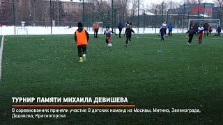 Турнир памяти Михаила Девишева