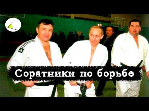 «Соратники по борьбе»   Путинизм как он есть #9