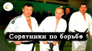 «Соратники по борьбе» | Путинизм как он есть #9