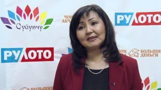 того, семейное лото кыргызстан 446 тираж тела влагу