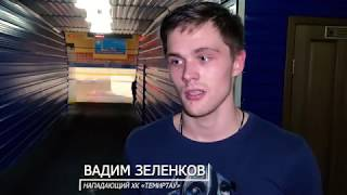 Вадим Зеленков: «Команда опытная, не прощает ошибок»