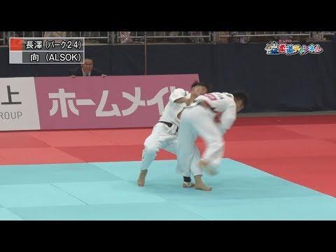 男子90kg級決勝 平成31年選抜体重別大会