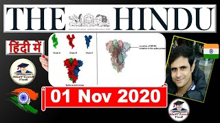 The Hindu Newspaper Analysis & Editorial Discussion 01 November 2020   Daily Current Affairs by Veer