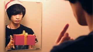 鏡の俺が謎のプレゼントを渡してきた件について【クリスマス特別編 RATE先生】