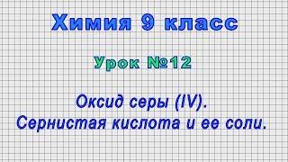 Химия 9 класс Урок 12 - Оксид серы (IV). Сернистая кислота и ее соли.