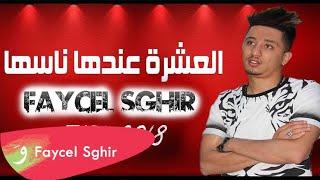 Faycel Sghir    العشرة عندها ناسها   EXCLUSIVE Music Lyric 2018